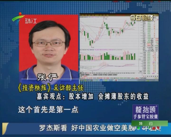 张俨:股本增加 会摊薄股东的收益