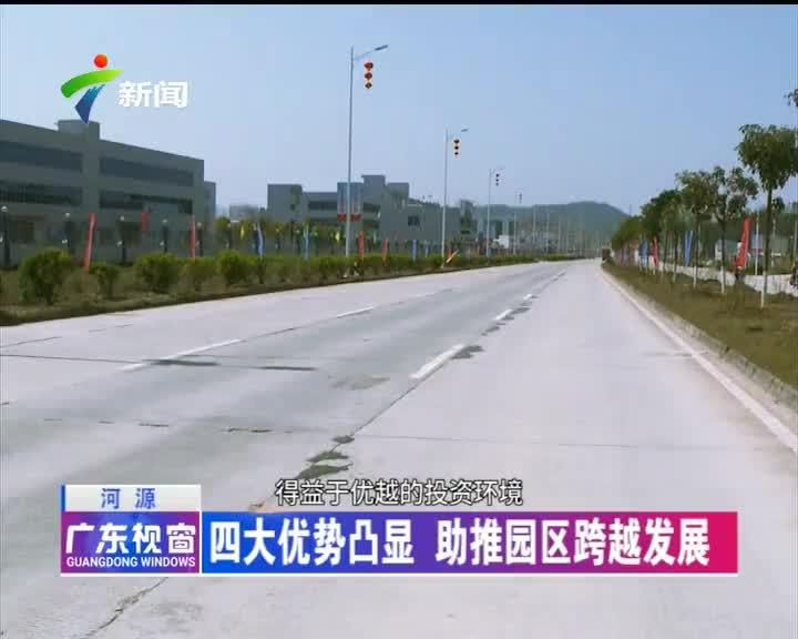 《广东视窗》:龙川春季招商 硕果累累