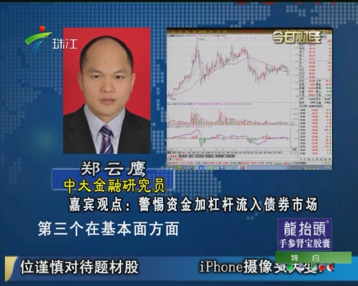 郑云鹰:警惕资金加杠杆流入债券市场