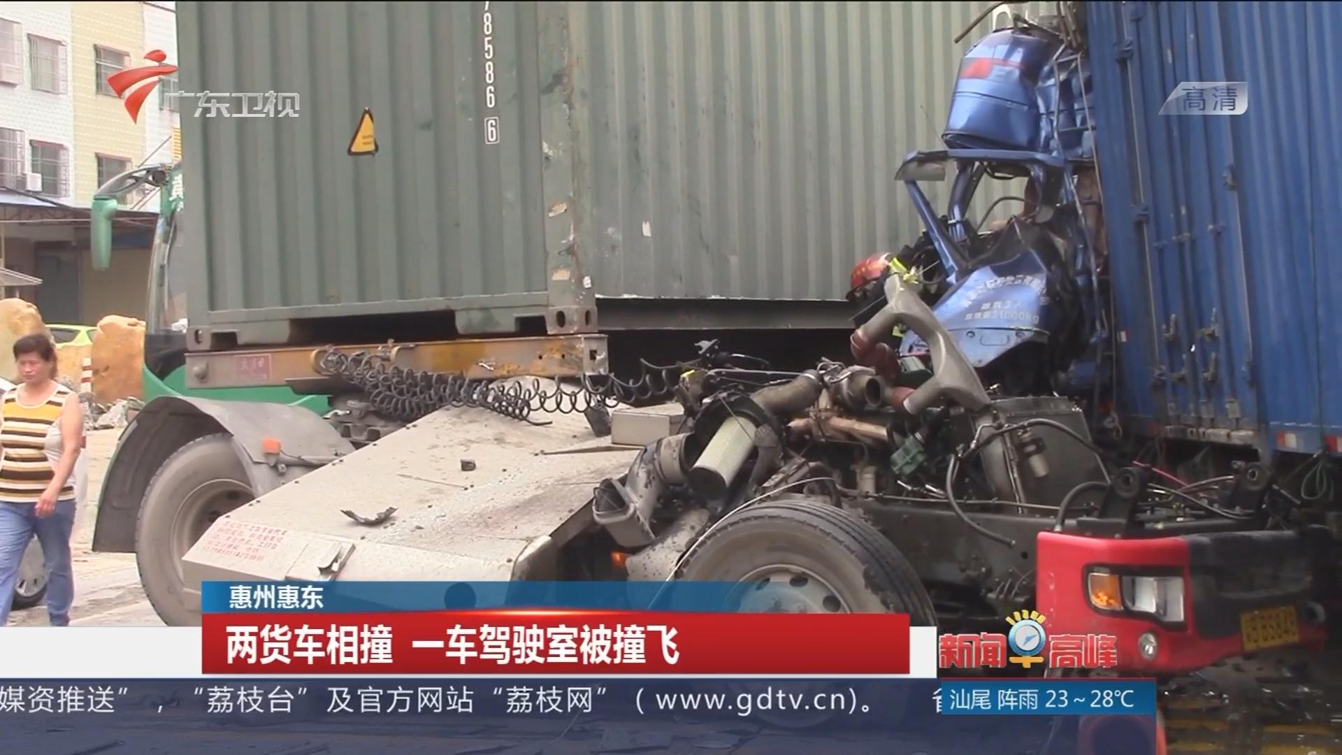 惠州惠东:两货车相撞 一车驾驶室被撞飞