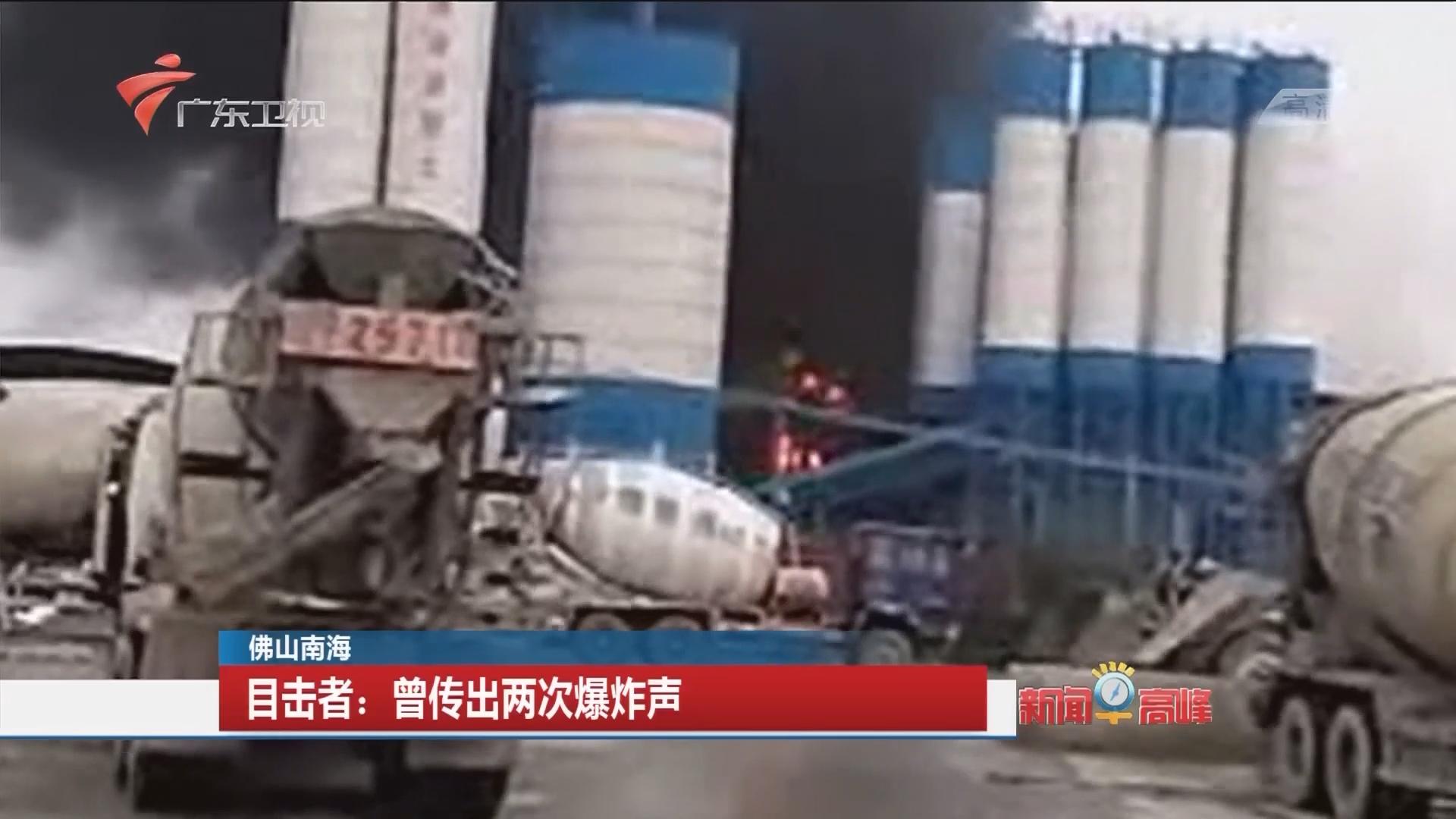 佛山南海:一间沥青厂爆燃致4人死亡