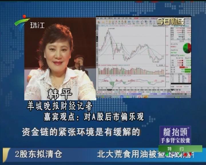 韩平:对A股后市偏乐观