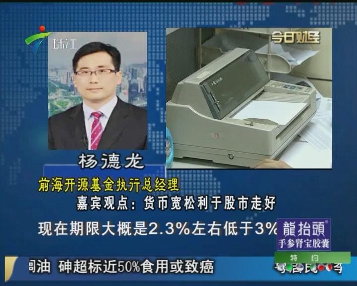 杨德龙:货币宽松利于股市走好