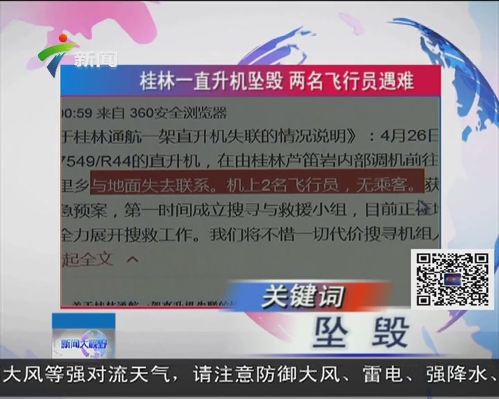桂林一直升机坠毁 两名飞行员遇难