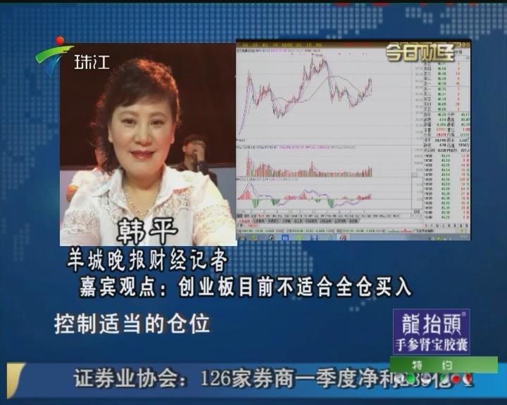 韩平:创业板目前不适合全仓买入