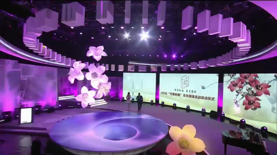 2016《书香岭南》全民阅读活动启动仪式