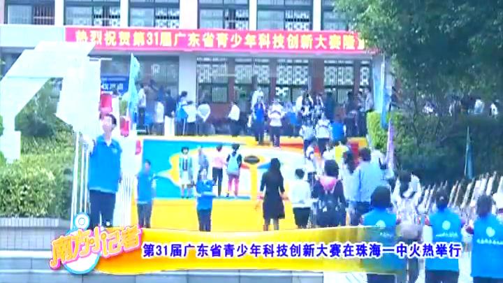 第31届广东省青少年科技创新大赛在珠海一中火热举行