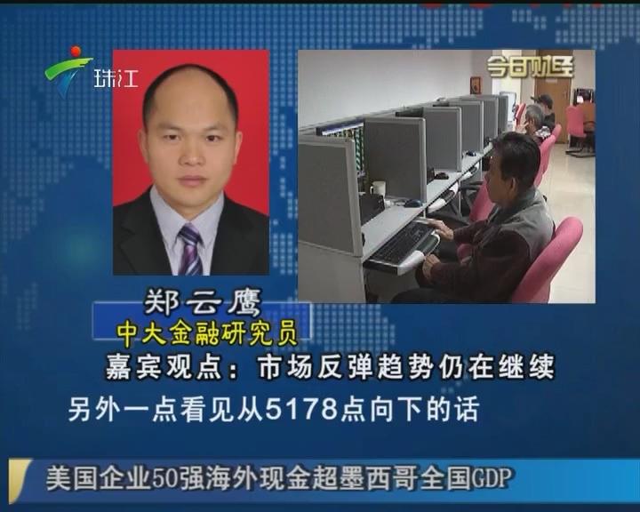 郑云鹰:市场反弹趋势仍在继续