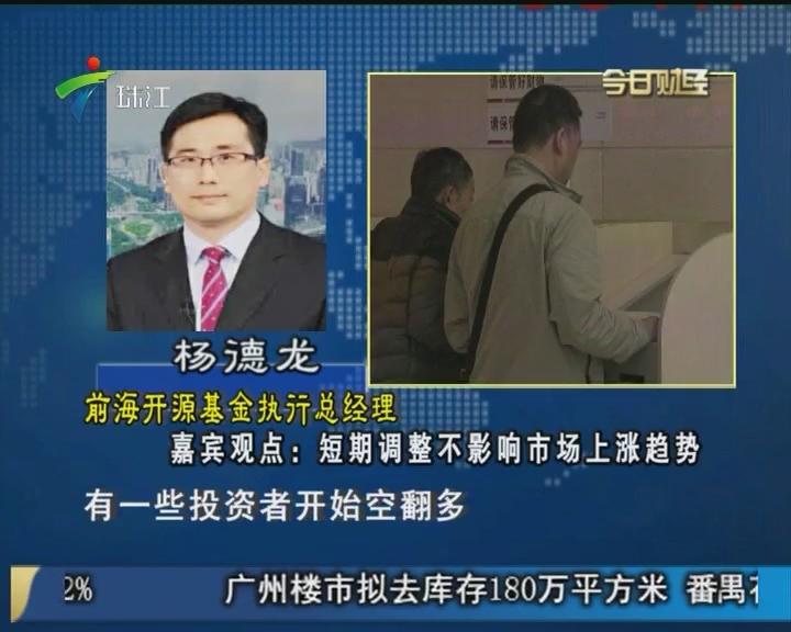 杨德龙:短期调整不影响市场上涨趋势