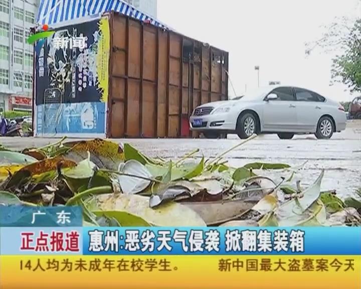广东 惠州:恶劣天气侵袭 掀翻集装箱