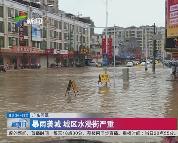 广东河源:暴雨袭城 城区水浸街严重