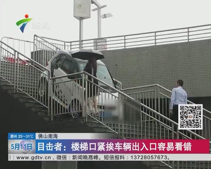 佛山南海:女司机开车下楼梯 进退两难