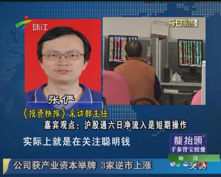 张俨:沪股通六日净流入是短期操作