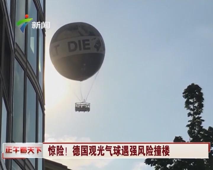 惊险!德国观光气球遇强风险撞楼