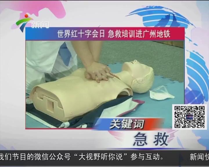 世界红十字会日 急救培训进广州地铁