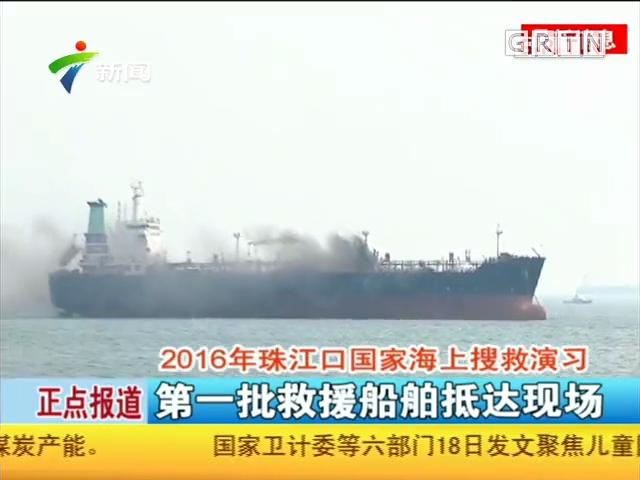 2016珠江口国家海上演习-2