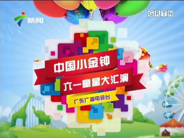 中国小金钟 六一童星大汇演
