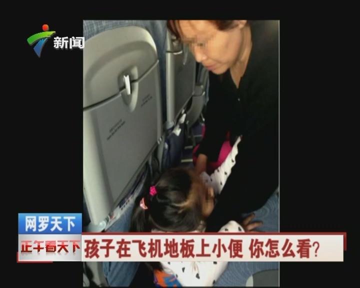 孩子在飞机地板上小便 你怎么看?