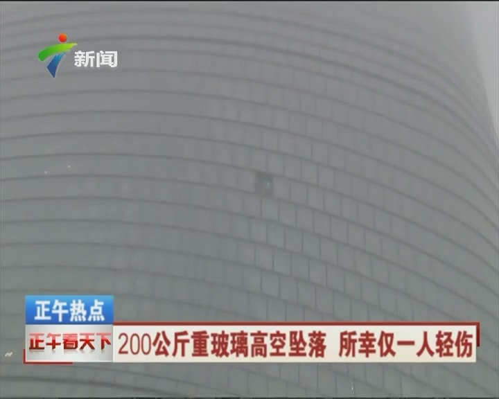 200公斤重玻璃高空坠落 所幸仅一人轻伤