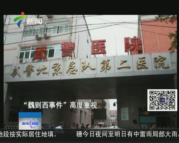 新闻追踪:武警北京总队第二医院今天开始登记患者资料