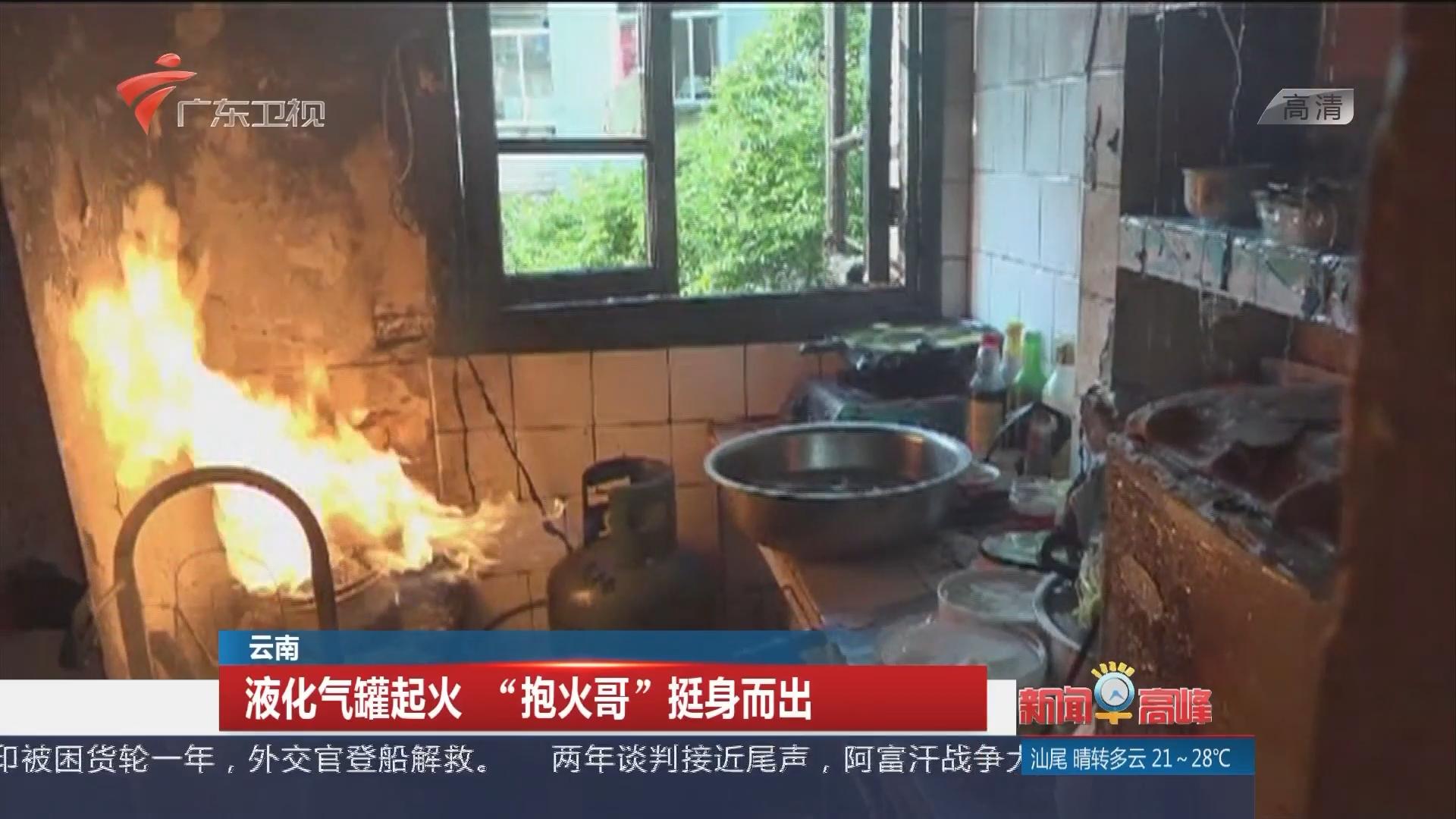 """云南:液化气罐起火""""抱火哥""""挺身而出"""