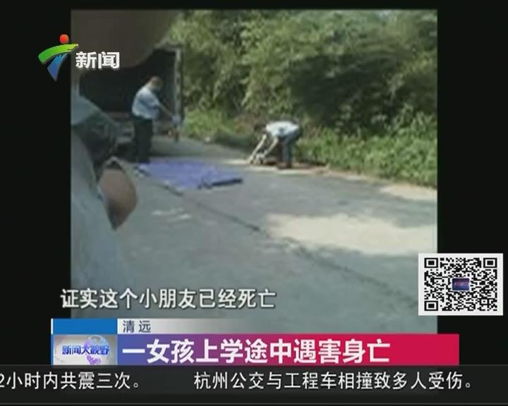清远:一女孩上学途中遇害身亡