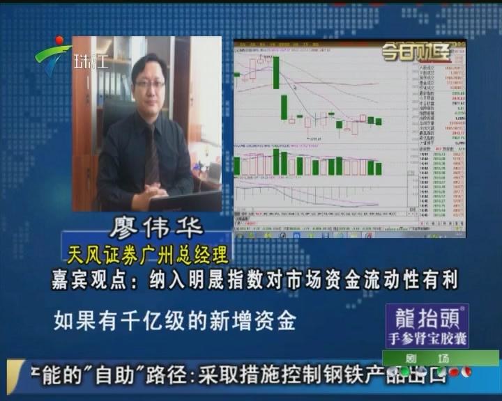 廖伟华:纳入明晟指数对市场资金流动性有利