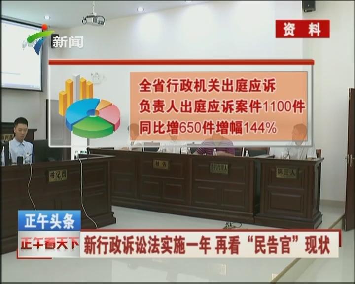 """新行政诉讼法实施一年 再看""""民告官""""现状"""