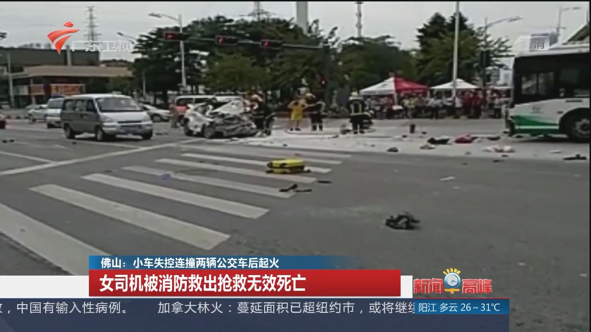 佛山:小车失控连撞两辆公交车后起火 女司机被消防救出抢救无效死亡