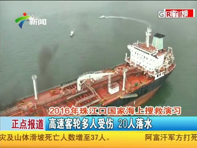 2016珠江口国家海上演习-1