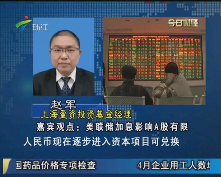 赵军:美联储加息影响A股有限