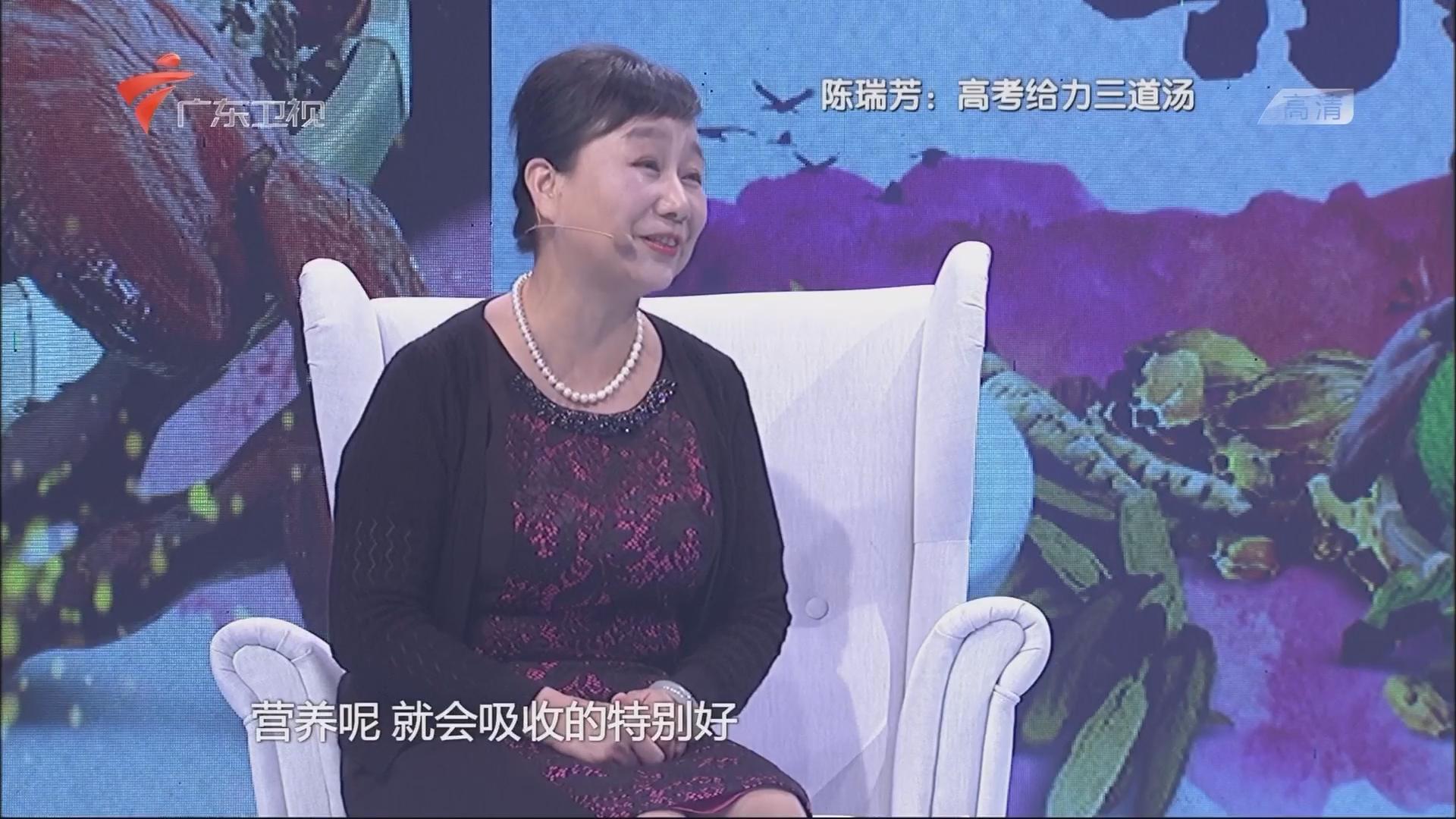陈瑞芳:高考给力三道汤