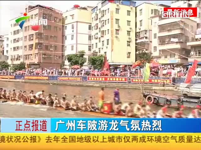 2016广州龙舟节(二)