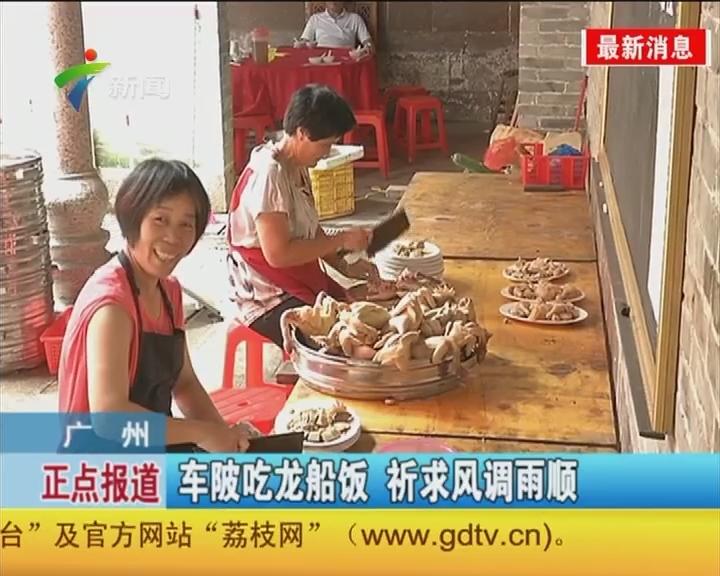 广州 车陂吃龙船饭 祈求风调雨顺
