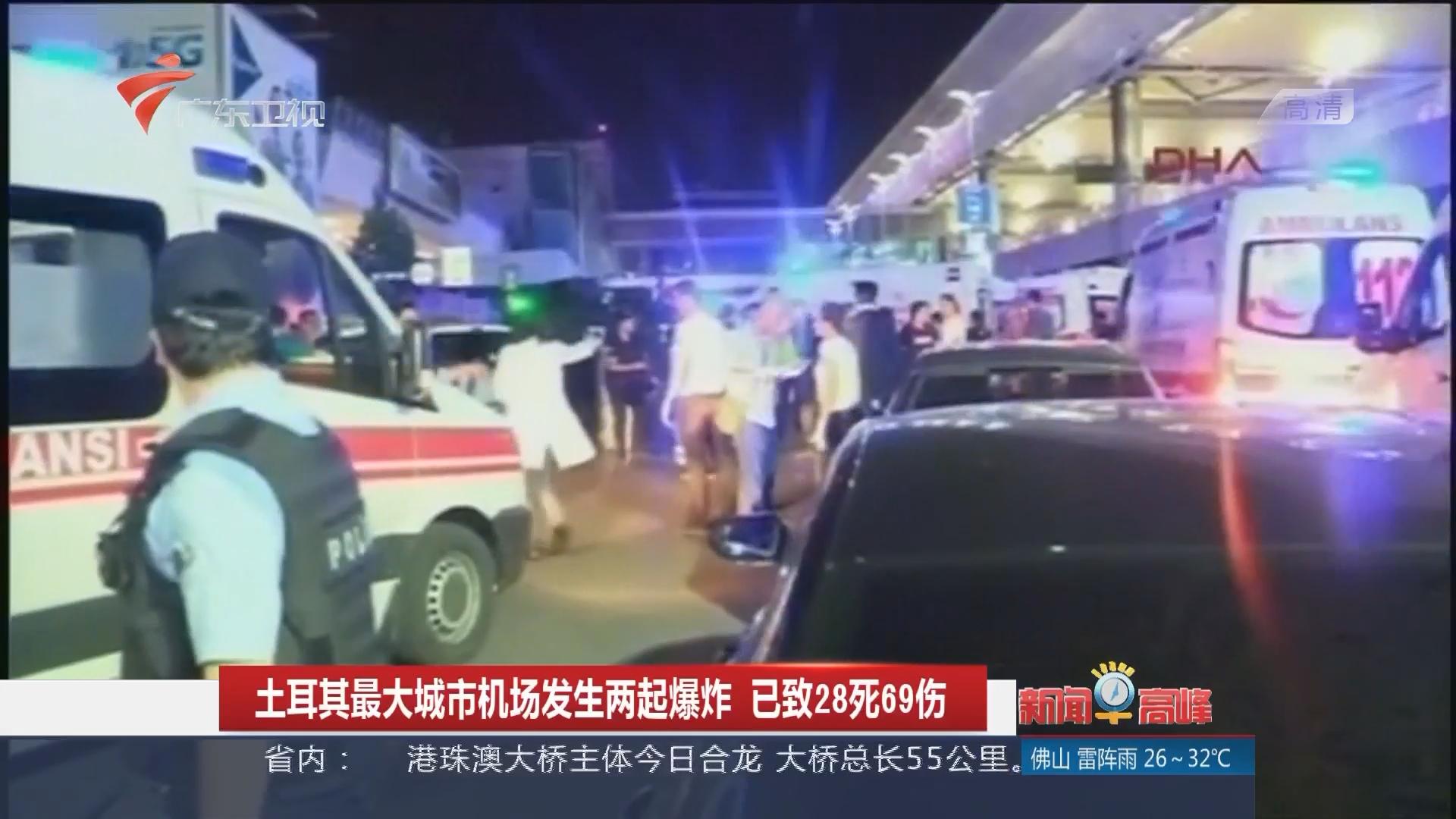 土耳其最大城市机场发生两起爆炸 已致28死69伤