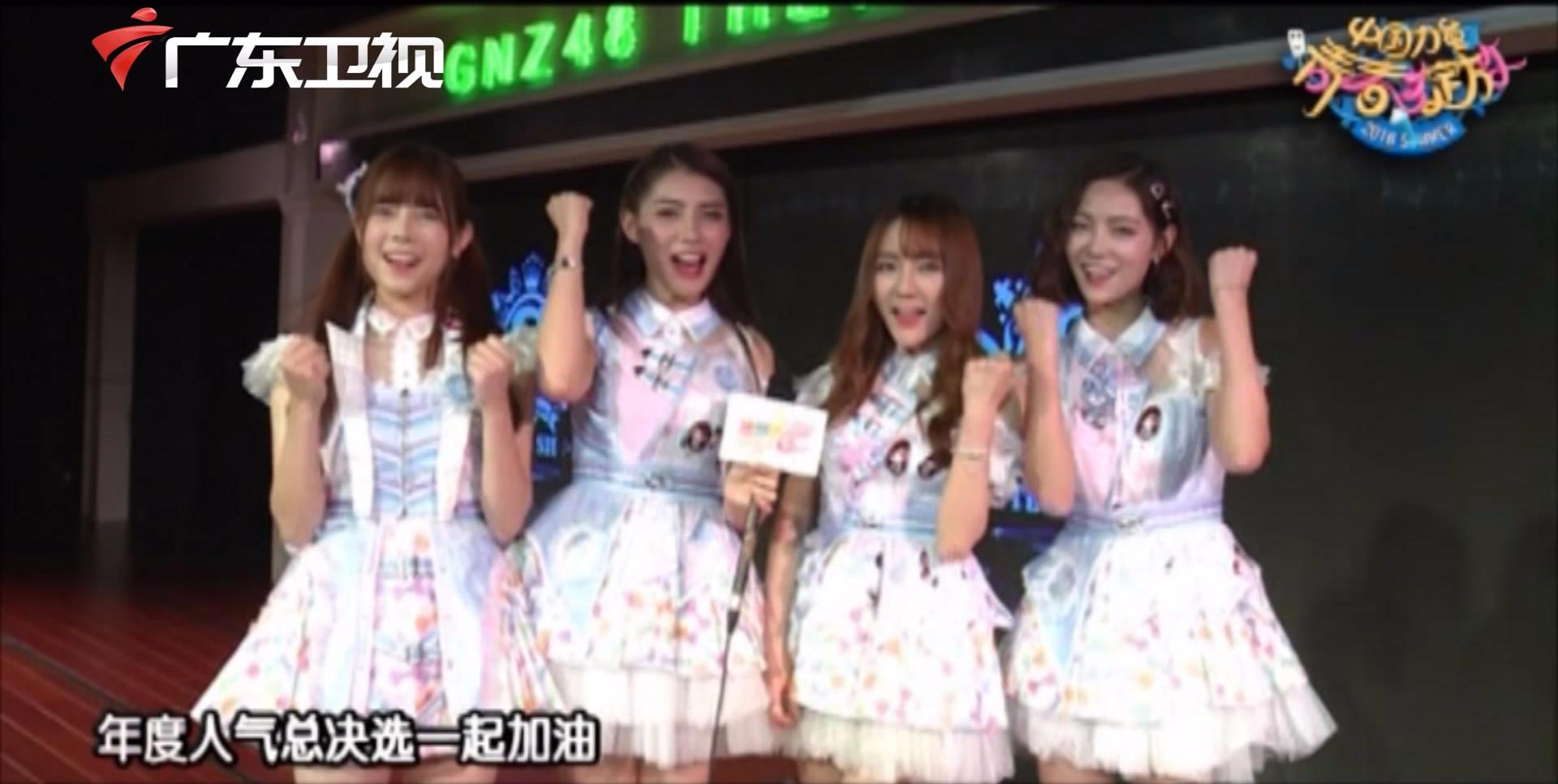 SNH48总决选花絮-SNH48广州公演