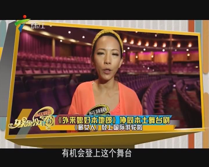 《外来媳妇本地郎》协同本土舞台剧《最女人》登上国际游轮