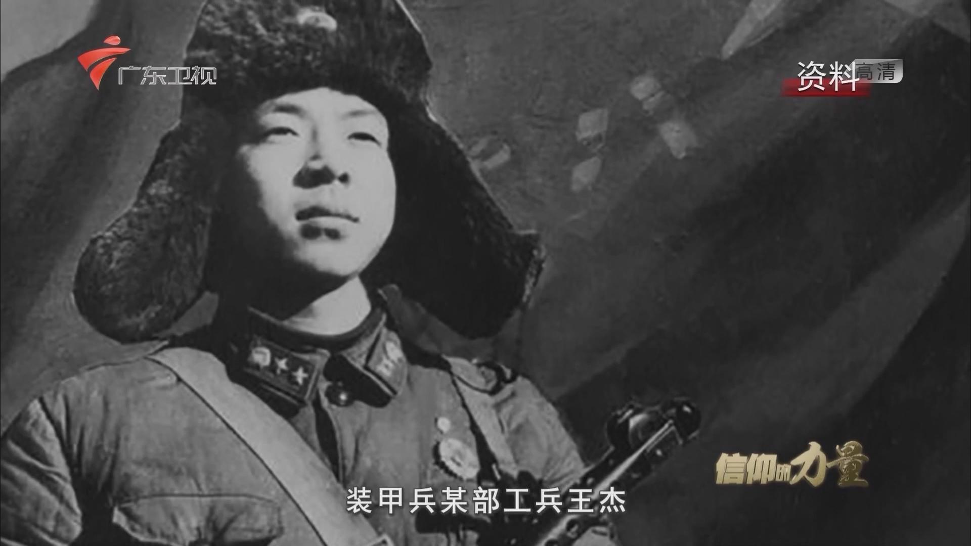 信仰的力量(23)忠勇战士