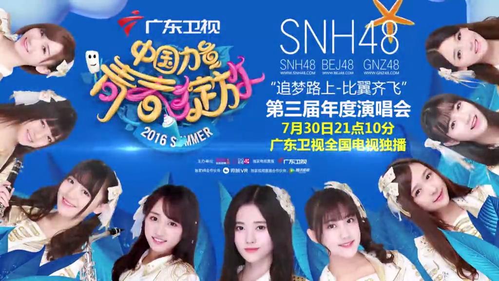 SNH48第三届年度演唱会 广东卫视全国独播