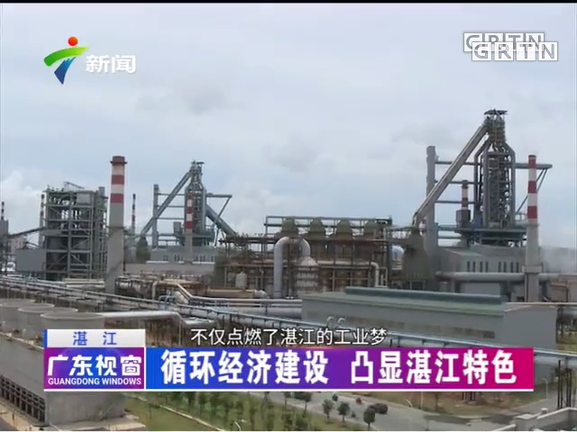 湛江:循环经济建设 凸显湛江特色
