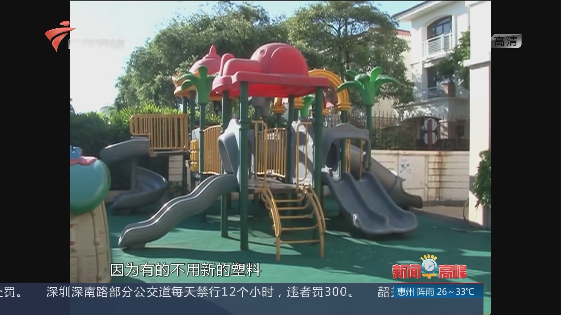 """增城幼儿园""""毒跑道""""检测报告出炉"""