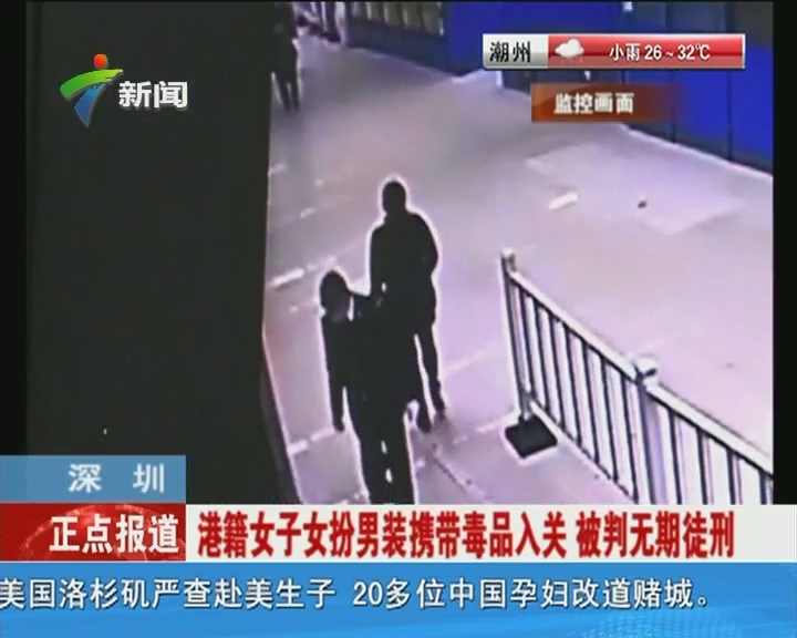 深圳:港籍女子女扮男装携带毒品入关 被判无期徒刑
