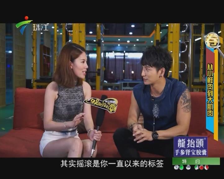 小鲜肉成长史 棒棒堂杨奇煜独家专访