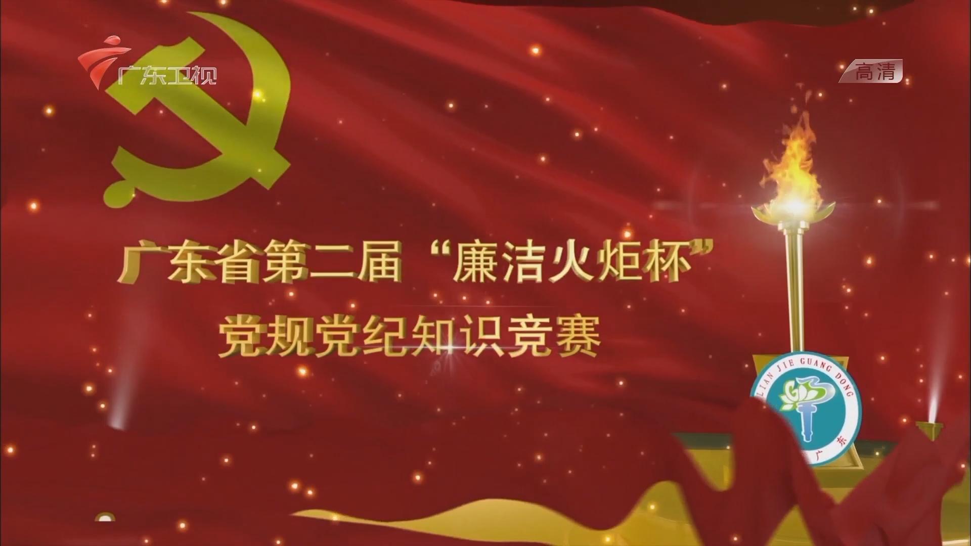 """广东省第二届""""廉洁火炬杯""""党规党纪知识竞赛"""