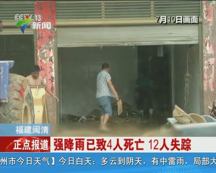 福建闽清:强降雨已致4人死亡 12人失踪