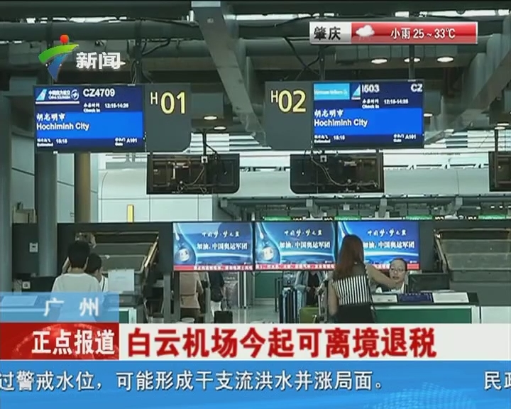 广州:白云机场今起可离境退税