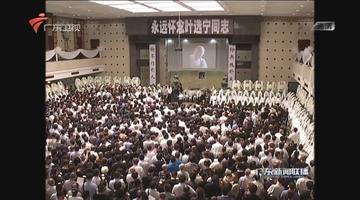 叶选宁同志遗体在广州火化