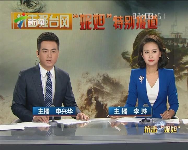 """20160802 抗击强台风""""妮妲""""特别报道(上)"""