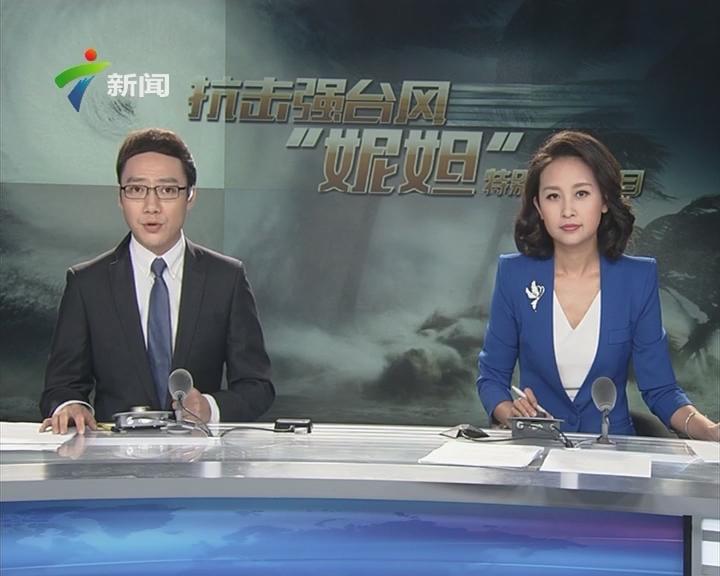 """20160801《抗击强台风""""妮妲""""特别报道节目》"""
