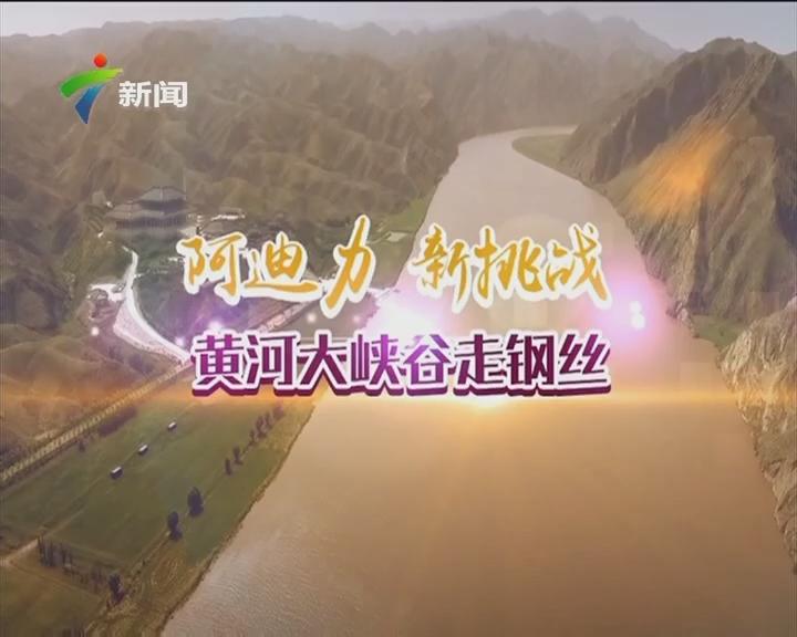阿迪力 新挑战 黄河大峡谷走钢丝
